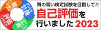 文部科学省・検定試験の自己評価シート