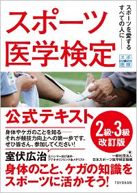 スポーツ医学検定公式テキスト2級・3級
